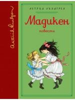 Мадикен. Собрание сочинений