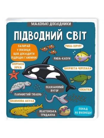 Маленькі дослідники. Підводний світ книга купить