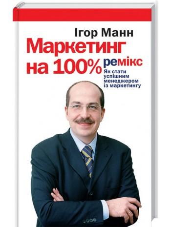 Маркетинг на 100%. Ремікс книга купить