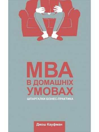 MBA в домашніх умовах. Шпаргалки бізнес-практика книга купить