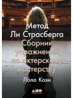 Метод Ли Страсберга. Сборник упражнений по актерскому мастерству