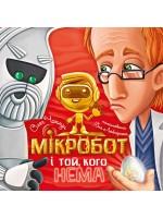 Мікробот і Той, кого нема