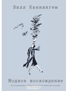 Модное восхождение. Воспоминания первого стритстайл-фотографа книга купить