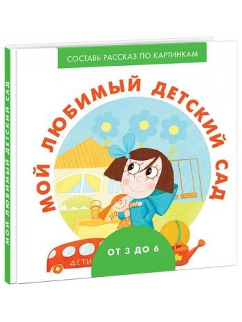 Мой любимый детский сад книга купить