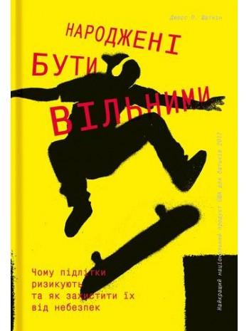 Народжені бути вільними книга купить