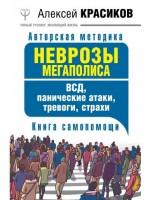 Неврозы мегаполиса. ВСД, панические атаки, тревоги, страхи. Книга самопомощи