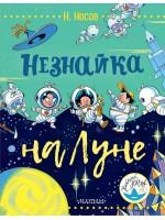 Незнайка на Луне (илл. А. Борисенко)