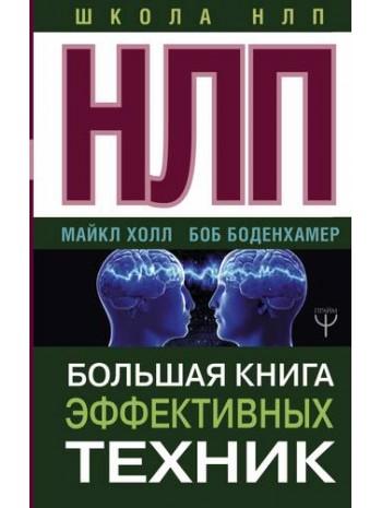 НЛП. Большая книга эффективных техник книга купить