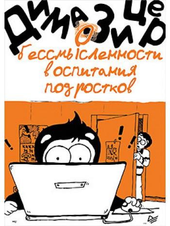 О бессмысленности воспитания подростков книга купить