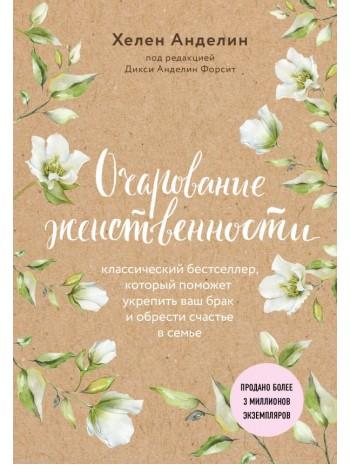 Очарование женственности книга купить