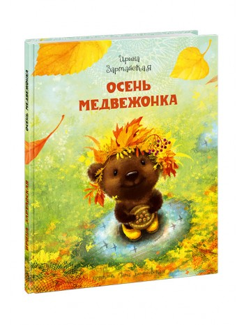 Осень Медвежонка книга купить