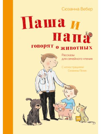 Паша и папа говорят о животных. Рассказы для семейного чтения книга купить