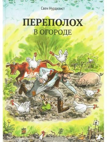Переполох в огороде книга купить