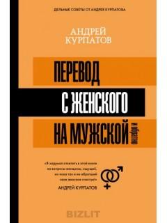 Перевод с женского на мужской и обратно книга купить