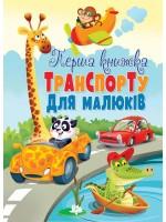 Перша книжка транспорту для малюків