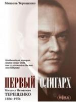 Первый олигарх. Михаил Иванович Терещенко
