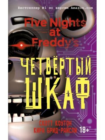 Пять ночей у Фредди. Четвёртый шкаф книга купить
