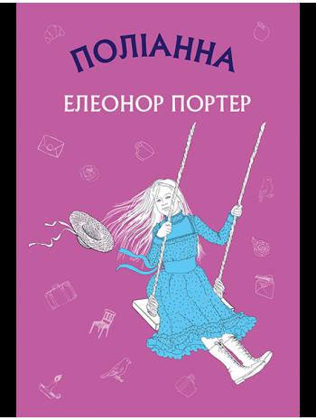 Поліанна книга купить