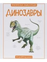Практическая энциклопедия. Динозавры