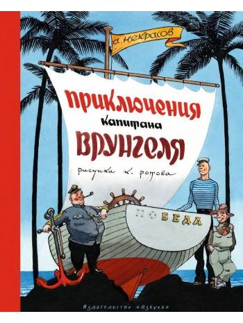 Приключения капитана Врунгеля (рисунки К. Ротова) книга купить