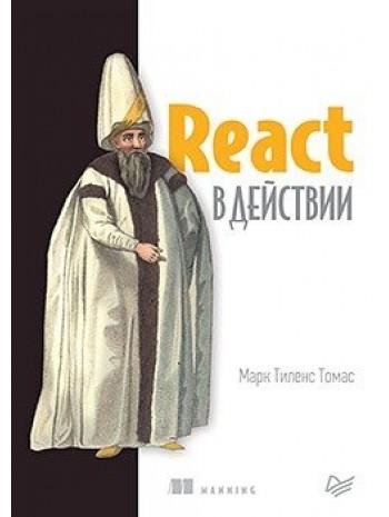 React в действии книга купить