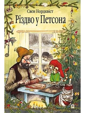 Різдво у Петсона книга купить