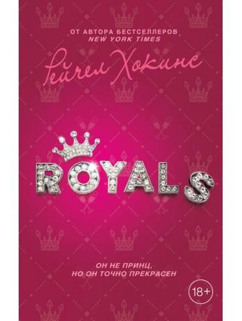 Royals книга купить