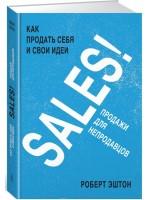 SALES. Как продать себя и свои идеи. Продажи для непродавцов