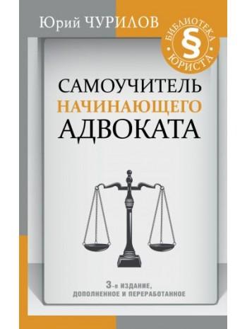 Самоучитель начинающего адвоката. 3-е издание, дополненное и переработанное книга купить