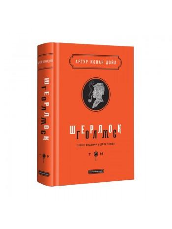 Шерлок Голмс. Повне видання у двох томах. Том 1 книга купить