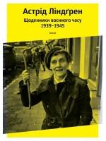 Щоденники воєнного часу. 1939-1945