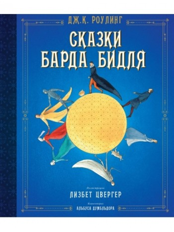 Сказки барда Бидля (иллюстр. Лизбет Цвергер) книга купить