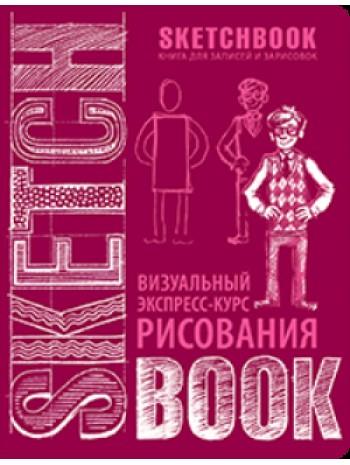 SketchBook. Визуальный экспресс-курс по рисованию (вишневый) книга купить