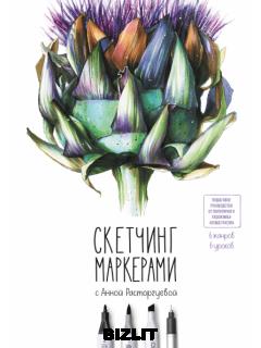 Скетчинг маркерами с Анной Расторгуевой. 6 жанров — 6 уроков книга купить
