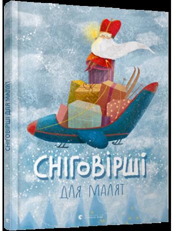 Сніговірші для малят книга купить