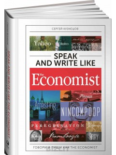 Speak and Write like the Economist. Говори и пиши как the Economist книга купить