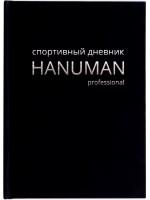 Спортивный дневник HANUMAN (черный)