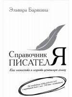 Справочник писателя. Как написать и издать успешную книгу