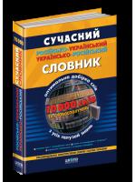 Сучасний російсько-український і українсько-російський словник (70 000 слів) + Сучасне українське ділове мовлення. Навчальний посібник для ВНЗ