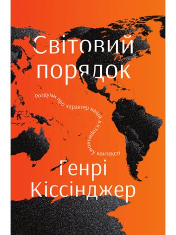 Світовий порядок. Роздуми про характери націй в історичному контексті книга купить