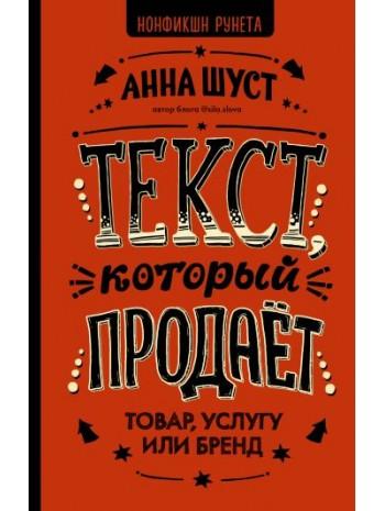 Текст, который продает товар, услугу или бренд книга купить