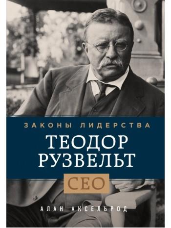 Теодор Рузвельт. Законы лидерства книга купить