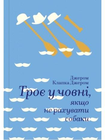 Троє у човні, якщо не рахувати собаки книга купить