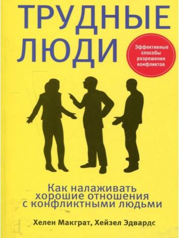 Трудные люди. Как налаживать хорошие отношения с конфликтными людьми книга купить