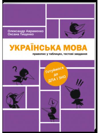 Українська мова. Правопис у таблицях, тестові завдання книга купить
