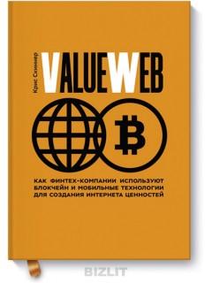 ValueWeb. Как финтех-компании используют блокчейн и мобильные технологии для создания интернета цен книга купить