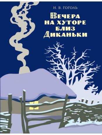 Вечера на хуторе близ Диканьки книга купить