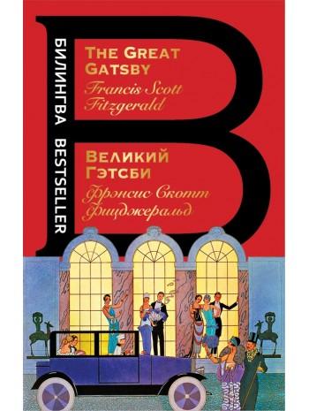 Великий Гэтсби. The Great Gatsby книга купить