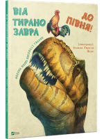 Від тиранозавра до півня