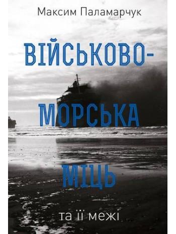 Військово-морська міць та її межі книга купить